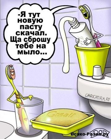 зубная паста (359x450, 48Kb)