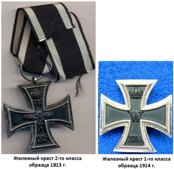 02 железные кресты ранние (568x550, 87Kb)