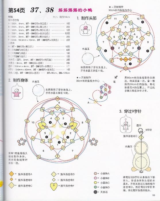IMG_0055 (557x700, 293Kb)