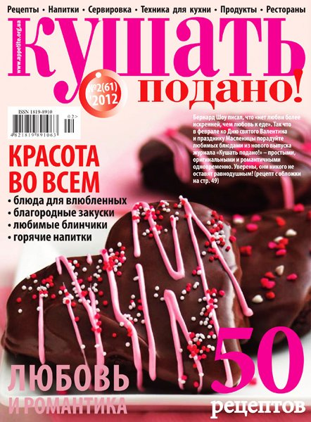 2804996_kyshat_podano (442x600, 85Kb)