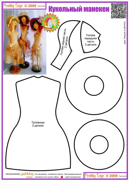 Кукла из текстиля выкройки