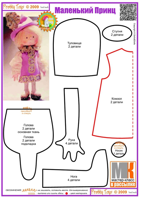Шьем куклы своими руками выкройки мастер класс