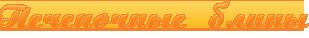 блины (309x38, 6Kb)