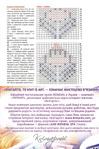 Превью 017 (463x700, 318Kb)