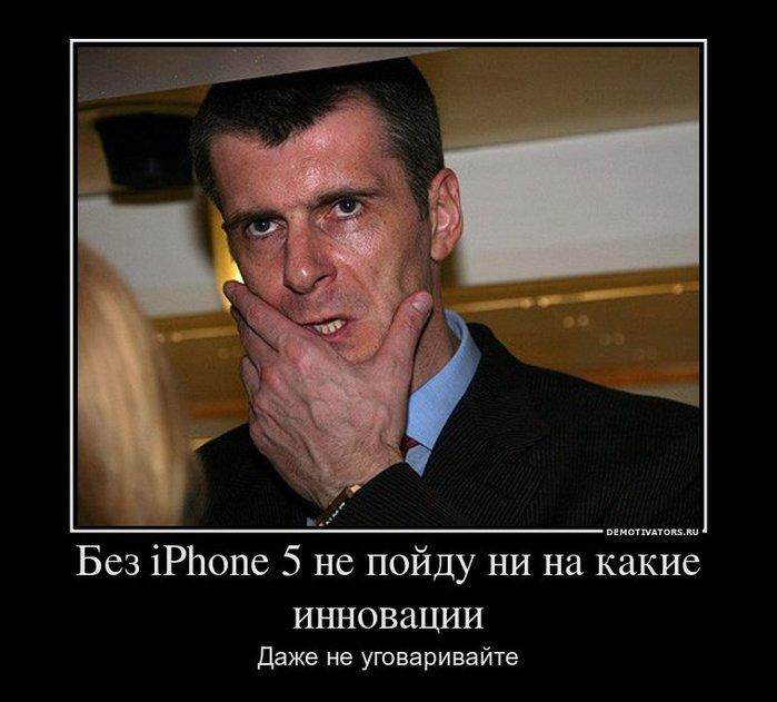 Михаил Прохоров хочет iPhone 5 (700x631, 58Kb)