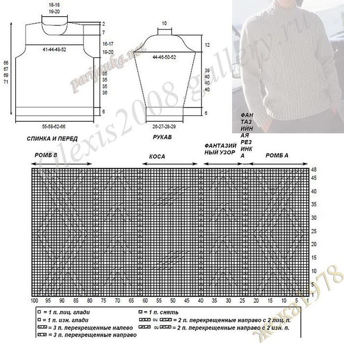 мужской пуловер1 (700x698, 191Kb)