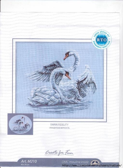 лебединая верность (510x700