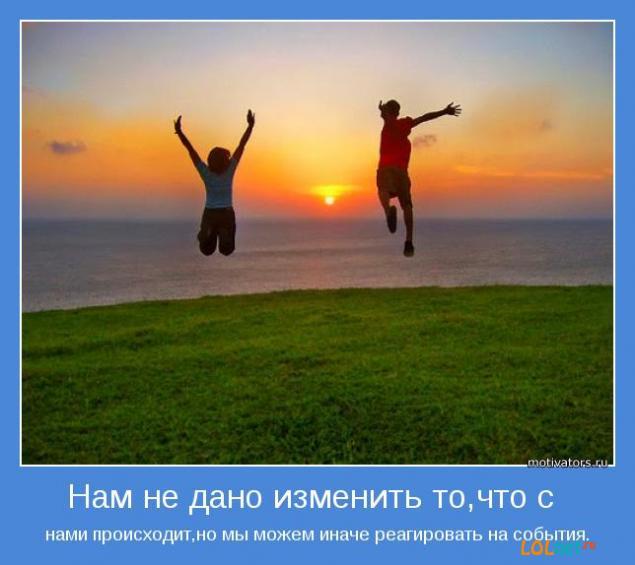 1311855333_motivator-20057 (635x565, 38Kb)