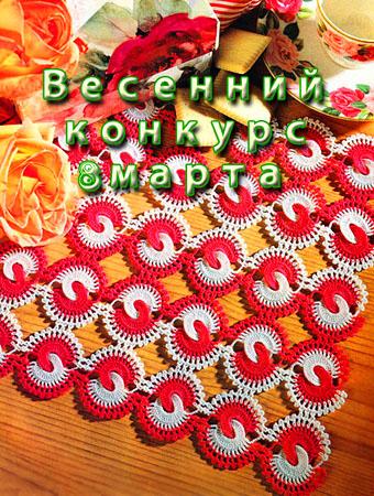 1328570083_vesenniy_konkurs_po_vyazaniyu_sm (340x450, 151Kb)