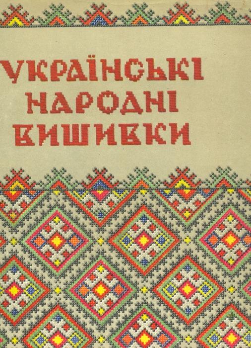 Украинские народные вышивки (титул) (506x700, 375Kb)
