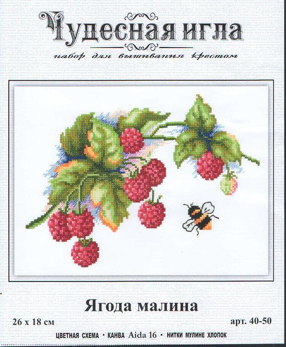 Ягоды и фрукты вышивка