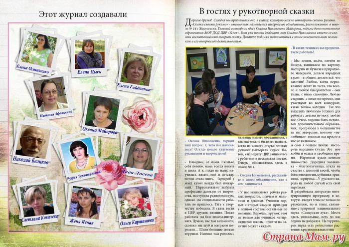 Детские журналы своими руками фото