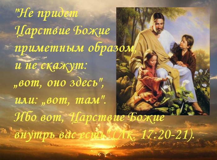 Царство божье как и что делает бог