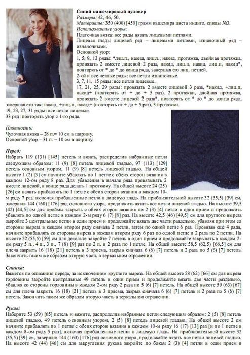 син.пуловер1 (493x700, 408Kb)