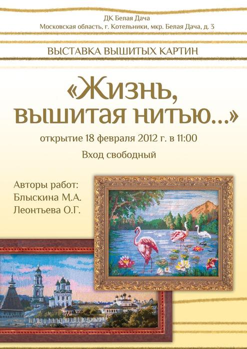 plakat (494x700, 118Kb)