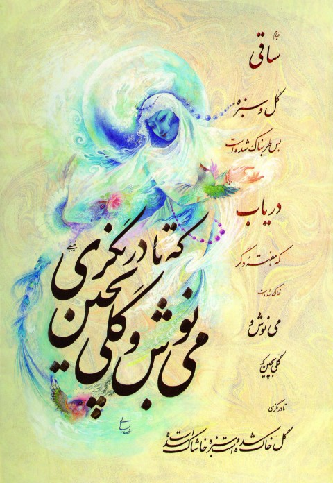 4430707_iranskie_miniaturi (480x696, 107Kb)