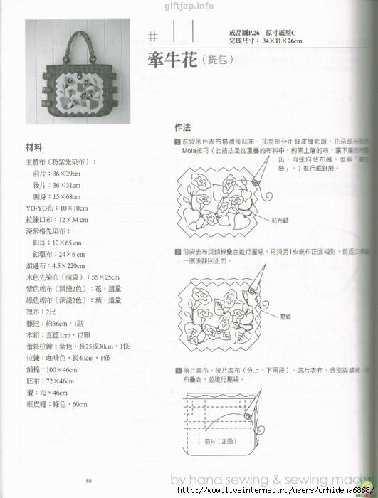 0087 (531x700, 193Kb)