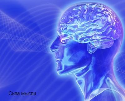 Сила мысли (401x324, 37Kb)