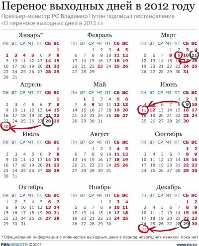 праздники 2012/1482089_prazdnik2012 (400x495, 102Kb)