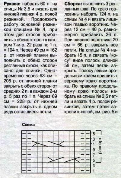 plat-sin2 (401x590, 147Kb)