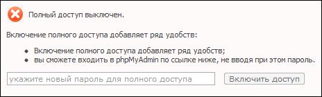 1328819678_polnuyy_dostup (464x140, 8Kb)