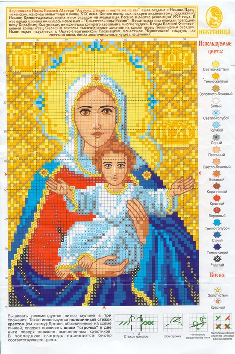 Икана Леушинская Божей Матери (465x700, 119Kb)