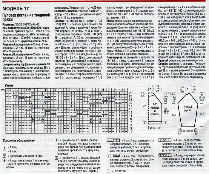 твид1 (700x583, 134Kb)