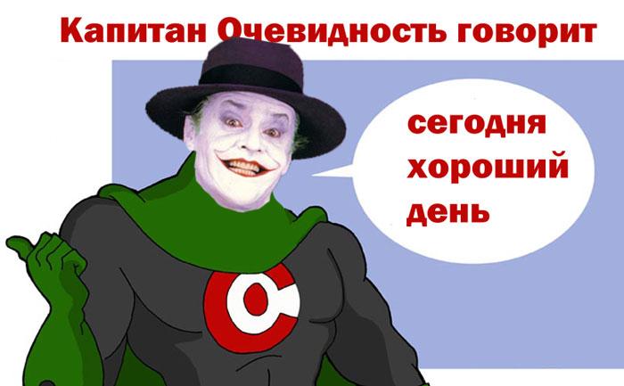 1328884384_kapitanochevidnost_ (700x433, 50Kb)
