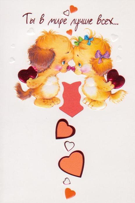 валентинка_ты в мире лучше всех_собачки (464x700, 31Kb)