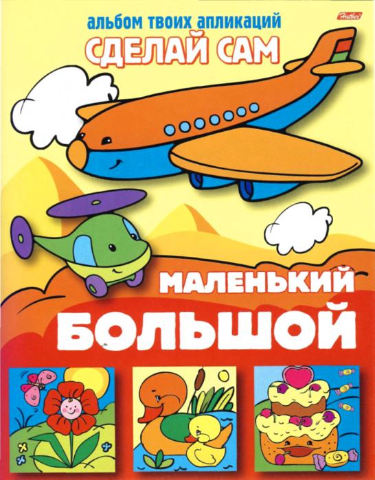 4663906_Malenkiibolshoialbom (546x700, 574Kb)
