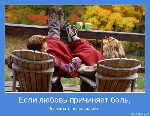 Любовь мотиватор 8 (590x457, 58Kb)