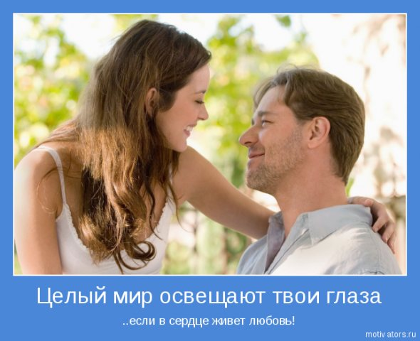 Любовь мотиватор 18 (590x480, 48Kb)