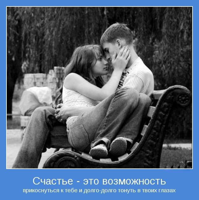 Любовь мотиватор 22 (644x646, 81Kb)
