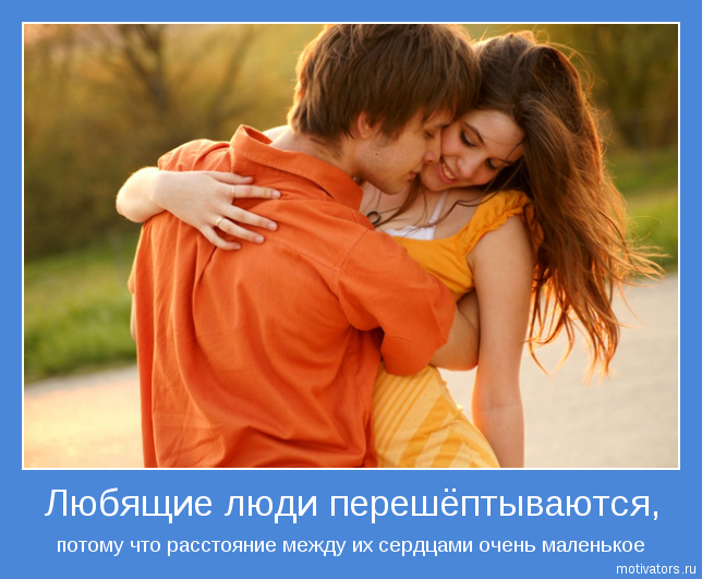 Любовь мотиватор 23 (644x531, 393Kb)