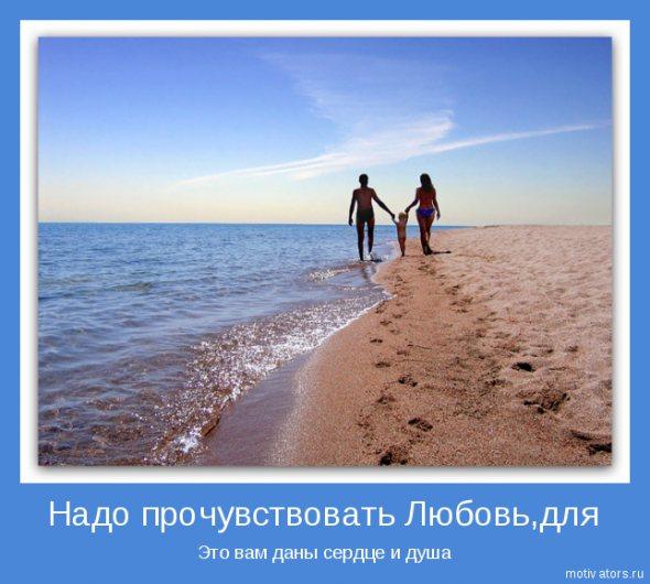 Любовь мотиватор 36 (590x530, 57Kb)