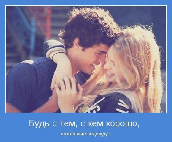 Любовь мотиватор 39 (570x472, 60Kb)