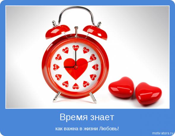 Любовь мотиватор 41 (590x457, 234Kb)