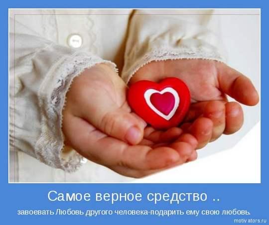 Любовь мотиватор 45 (540x452, 25Kb)