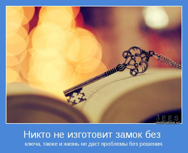 умные мысли/1328953516_motivator32818 (644x524, 35Kb)