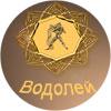 4355329_Vodolei (100x100, 21Kb)