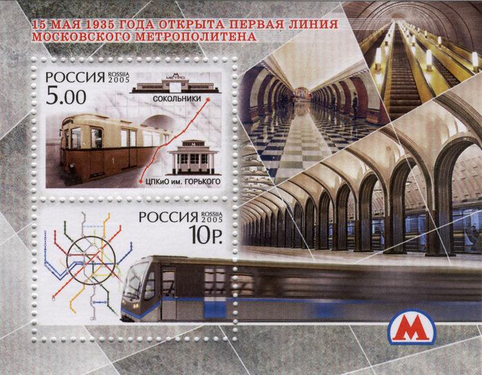 stamps_metro (700x544, 234Kb)