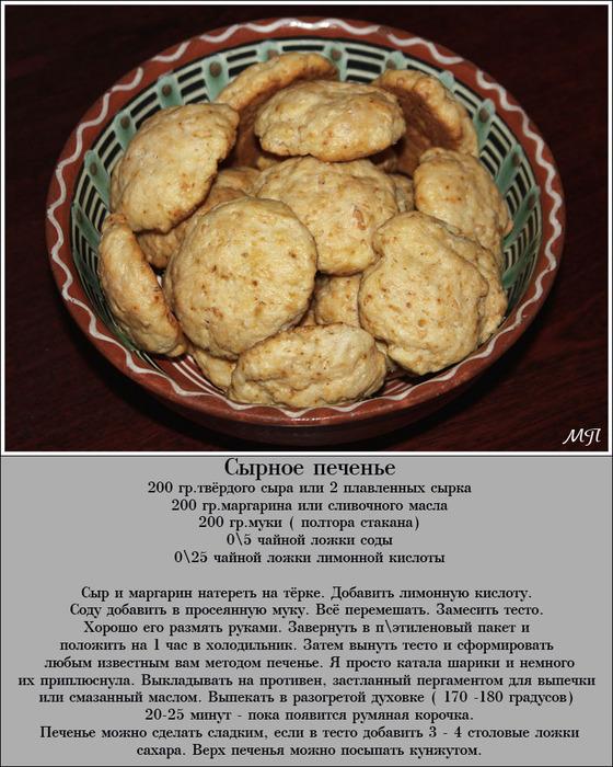 сырное печенье рецепт (560x700, 157Kb)