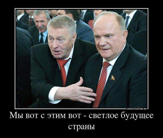 Жирновский и Зюганов - наше светлое будущее (566x480, 39Kb)