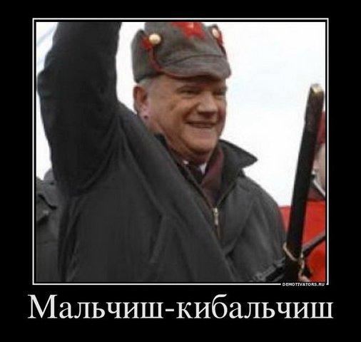 Зюганов - мальчиш-кибальчиш (506x480, 28Kb)