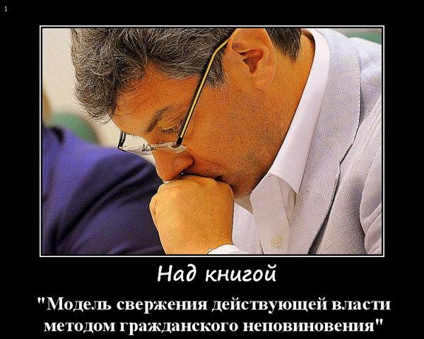 Немцов над книгой (600x480, 67Kb)