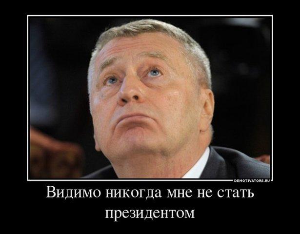 Видимо никогда не стать Жирику президентом (615x480, 33Kb)