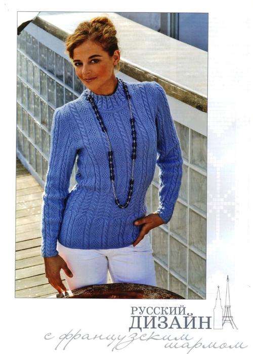 голубой пуловер (500x700, 328Kb)