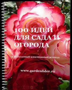 100 идей для сада и огорода/1330628326_42 (239x300, 151Kb)