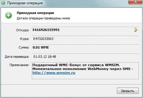 1330638710_bonus_Webmoney_WME (477x329, 42Kb)