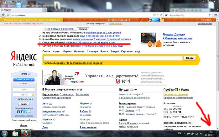 Отпринтскриненная главная страница Яндекса 02.03.12